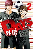 DAYS外伝(2) (講談社コミックス)