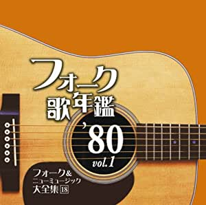 フォーク歌年鑑1980 Vol.1-フォーク&ニューミュージック大全集(18)-
