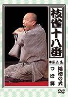 枝雀の十八番 第五集 DVD