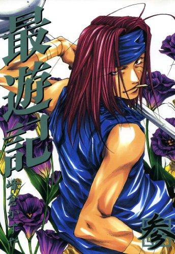 最遊記: 3 (ZERO-SUMコミックス)