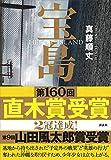 第160回直木賞受賞 宝島 画像