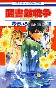 図書館戦争 LOVE&WAR 10 (花とゆめコミックス)