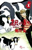 銀の匙 Silver Spoon 1 (少年サンデーコミックス) [コミック] / 荒川 弘 (著); 小学館 (刊)