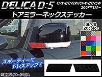 AP ドアミラーネックステッカー カーボン調 ミツビシ デリカD:5 CV1W/CV2W/CV4W/CV5W 2007年1月~ オレンジ AP-CF642-OR 入数:1セット(2枚)