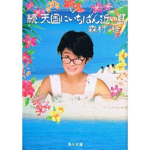 天国にいちばん近い島 (続) (角川文庫 (5944))の詳細を見る