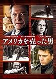 アメリカを売った男[DVD]