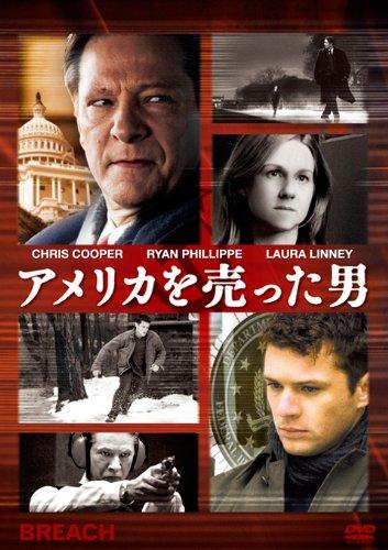 アメリカを売った男 [DVD] -