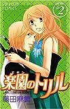 楽園のトリル 2 (プリンセスコミックス)