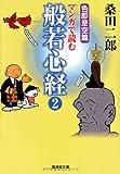 マンガで読む般若心経2  色即是空篇 (廣済堂ヒューマン文庫)