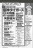 週刊ベースボール 2019年 3/18 号 特集:阪神タイガース大特集&イチロー、COME BACK 画像