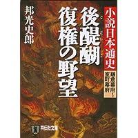 Amazon.co.jp: 邦光史郎: 本