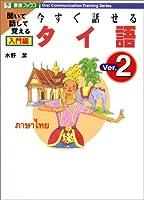 今すぐ話せるタイ語 入門編Ver.2 (東進ブックス)