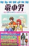 電車男—美女と純情ヲタク青年のネット発ラブストーリー (デザートコミックス)