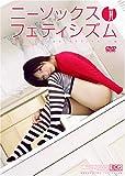 ニーソックスフェティシズム [DVD]