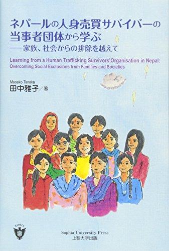ネパールの人身売買サバイバーの当事者団体から学ぶ―家族、社会からの排除を越えて / 田中 雅子