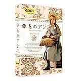 赤毛のアン DVDBOX 1[DVD]