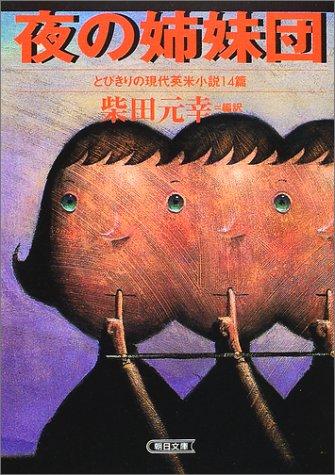 夜の姉妹団―とびきりの現代英米小説14篇 (朝日文庫)の詳細を見る