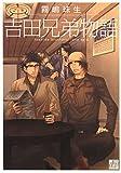 吉田兄弟物語 (drapコミックス)