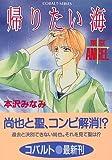 帰りたい海―東京ANGEL (コバルト文庫)
