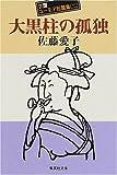 大黒柱の孤独 自讃ユーモア短篇集(2) (集英社文庫)