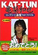 KAT‐TUN亀梨和也コンプリートお宝フォトファイル―Winning (RECO BOOKS)