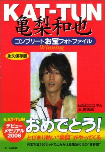 KAT‐TUN亀梨和也コンプリートお宝フォトファイル—Winning (RECO BOOKS)