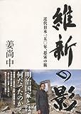 「維新の影 ──近代日本一五〇年、思索の旅 (新書企画室単行本)」販売ページヘ