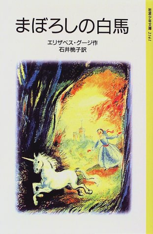 まぼろしの白馬 (岩波少年文庫 (2141))の詳細を見る