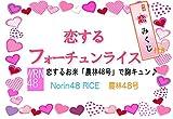 「恋するフォーチュンライス」 恋みくじ付300g 恋するお米「農林48号」で胸キュン♪