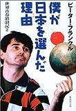 僕が日本を選んだ理由―世界青春放浪記〈2〉 (集英社文庫)