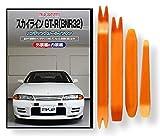 スカイライン GT-R (BNR32) メンテナンス オールインワン DVD 内装 & 外装 セット + 内張り 剥がし (はがし) 外し ハンディリムーバー 4点 工具 + 軍手 【little Monster】 ニッサン 日産 NISSAN C185