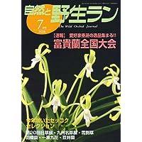 自然と野生ラン 2006年 07月号 [雑誌]