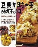 豆・栗・かぼちゃ・芋のお菓子と料理—秋を思いっきり楽しもう! (マイライフシリーズ特集版)