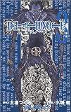 DEATH NOTE (3) (ジャンプ・コミックス)