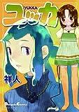 ユッカ (電撃コミックス EX 電撃4コマコレクション) 画像