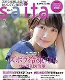 saita(咲いた)2017年07月号