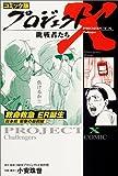 コミック版 プロジェクトX挑戦者たち―救命救急ER誕生