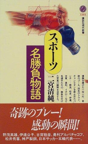 スポ-ツ名勝負物語 (講談社現代新書)の詳細を見る