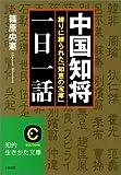 中国知将「一日一話」―練りに練られた「知恵の宝庫」 (知的生きかた文庫)