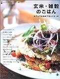 玄米・雑穀のごはん―カフェでも始めてるレシピ41 (AC mook―カフェタイムブックスシリーズ)