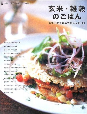 玄米・雑穀のごはん—カフェでも始めてるレシピ41 (AC mook—カフェタイムブックスシリーズ)
