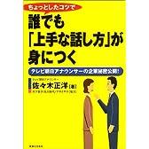 ちょっとしたコツで誰でも「上手な話し方」が身につく―テレビ朝日アナウンサーの企業秘密公開! (実日ビジネス)