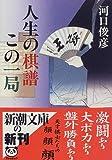 人生の棋譜この一局 (新潮文庫)