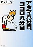 アタマ八分目、ココロ八分目 (角川文庫)