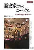 歴史家たちのユートピアへ―国際歴史学会議の百年 (世界史の鏡)