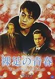 裸足の青春(2) [DVD]