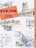 湖上の家、土中の家―世界の住まい環境を測る (百の知恵双書) 画像