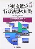 不動産鑑定 行政法規の知識〈平成19年版〉