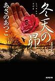冬天の昴 「弥勒」シリーズ (光文社文庫)