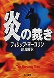 炎の裁き (ハヤカワ文庫NV)
